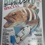 ボート倶楽部に掲載されました!!